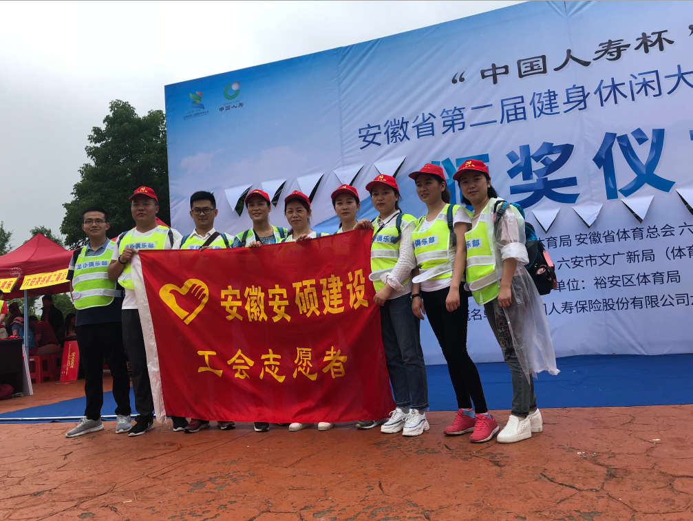 工會志愿者